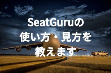 飛行機の座席迷っているなら「SeatGuru」を使おう!【使い方や見方を教えます】