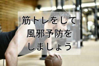 【事実】筋トレは風邪予防どころか死亡率も下げます!