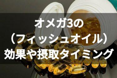 【筋トレ】オメガ3(フィッシュオイル)の摂取タイミングは○○?効果は?