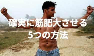 【そのトレーニングとインターバル正しい?】最短で確実に筋肥大させるためには?