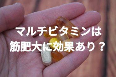 マルチビタミンの摂取タイミングはいつ?筋肥大にも効果あり?【徹底解説】