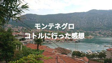 【海外旅行】珍しい国「モンテネグロ」のコトルに行った感想