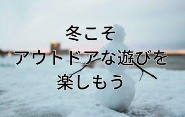 【大学生が教える】冬の寒さを忘れられるアウトドアな遊び