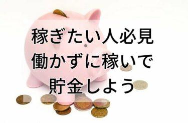 【稼ぐ方法教えます】大学生の一般的な貯金方法と特殊な貯金方法