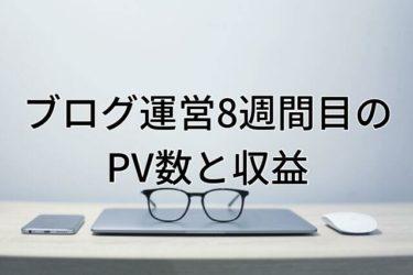 【運営報告】大学生ブログ運営8週間目のPV数と収益
