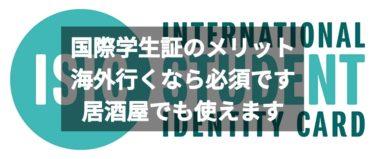 【最強】国際学生証はメリットしかありませんでした!