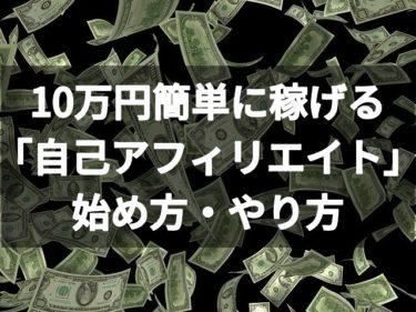 【10万円は余裕で稼げる】自己アフィリエイトのやり方を解説!【A8.net】