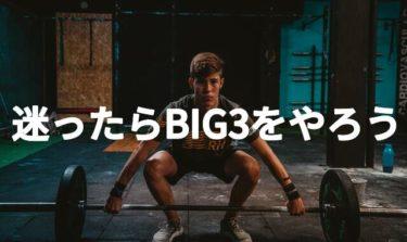 【始めはBIG3だけでOK!】筋トレ初心者におすすめのメニュー「BIG3」