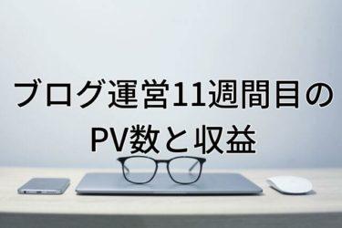 【運営報告】大学生ブログ運営11週間目のPV数と収益