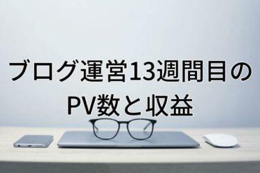 【運営報告】大学生ブログ運営13週間目のPV数と収益