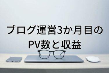 【運営報告】大学生ブログ運営3か月目のPV数と収益