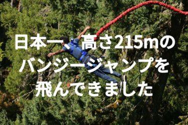【体験談】岐阜で日本一のバンジージャンプを飛んできました!