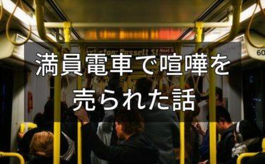 【体験談】大学生が満員電車でおっさんに喧嘩を売られた話