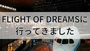 FLIGHT OF DREAMSでコックピット見てきました!