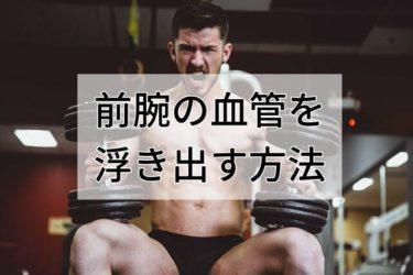前腕の血管が浮き出る外国人のトレーニングを紹介!【筋トレ】