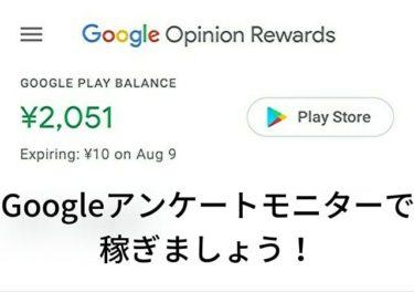 【使い方】Googleアンケートモニターで稼ぐコツは○○!