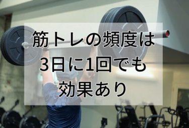 筋トレは3日に1回でも効果ありです!【おすすめの頻度を紹介】