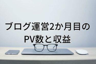 【運営報告】大学生ブログ運営2か月目のPV数と収益