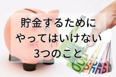 【大学生必見】安心できる額を貯金するまでにやってはいけない3つのこと