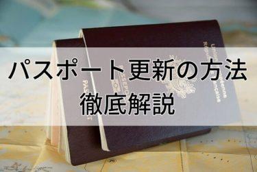 【いるものは?】パスポート更新のやり方を徹底解説!