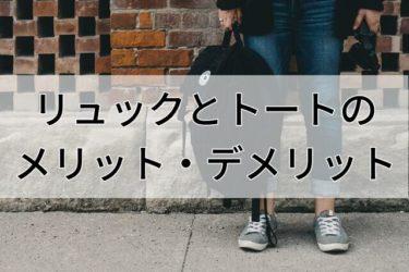 大学生がリュックを使うメリット・デメリット【カバンの選び方】